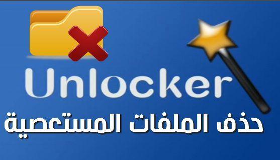 تحميل برنامج unlocker برنامج حذف الملفات المستعصية