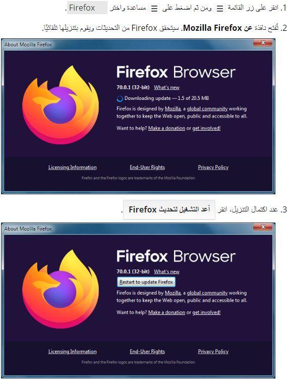 متصفح فايرفوكس