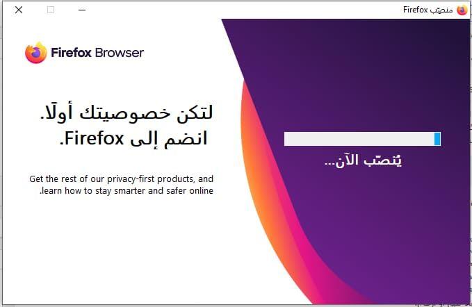 تثبيت برنامج فايرفوكس