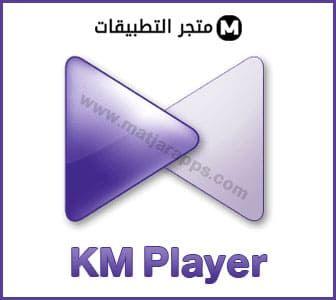 تحميل برنامج KmPlayer كي إم بلاير