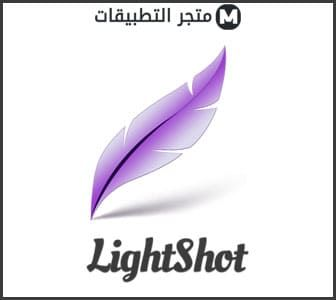 برنامج lightshot