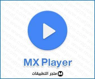 برنامج ام اكس بلاير MX Playerللاندرويد