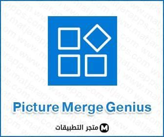 Picture Merge Genius