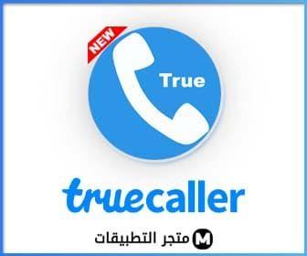 برنامج Truecaller للاندرويد