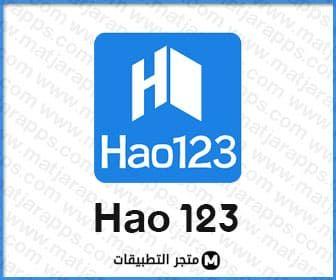 تحميل hao123 | دليل المواقع العربية 1