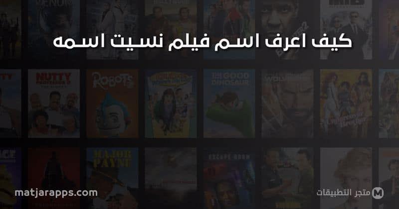 كيف اعرف اسم فيلم نسيت اسمة