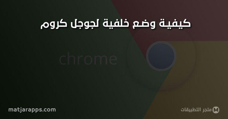 شرح كيفية تغيير خلفية جوجل كروم