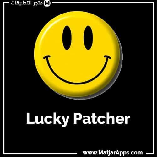 ما هو برنامج Lucky Patcher
