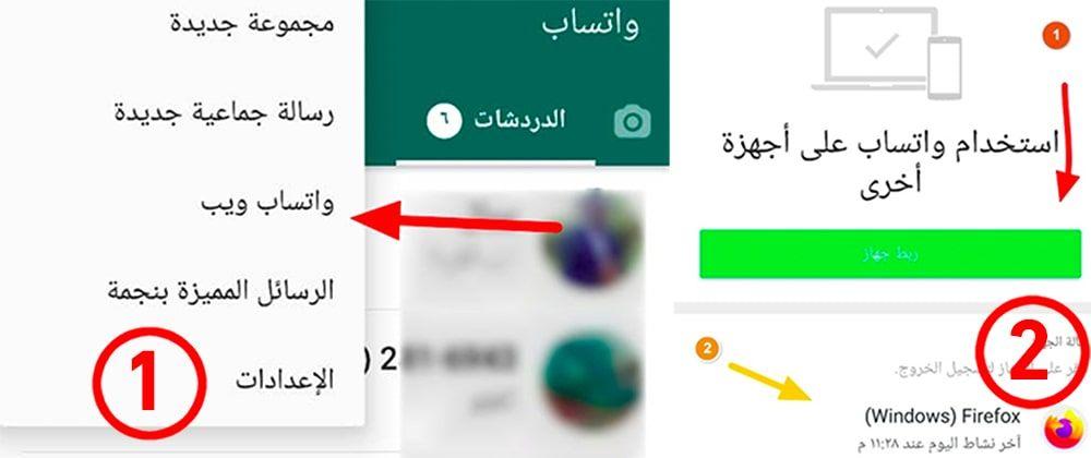 طريقة تشغيل واتس اب ويب