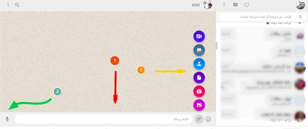 كيفية إرسال رسالة في وتساب ويب